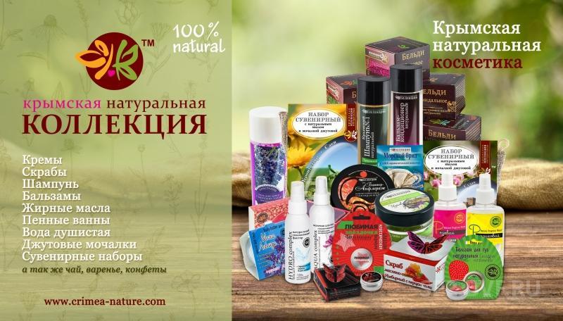 Натуральная косметика крыма купить косметика эйвон отзывы о кремах