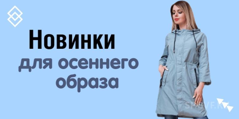 1bf9a901211d Одежда и аксессуары по низким ценам! выкуп 204 - совместные закупки ...